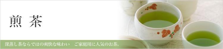 煎茶(深むし茶) 販売