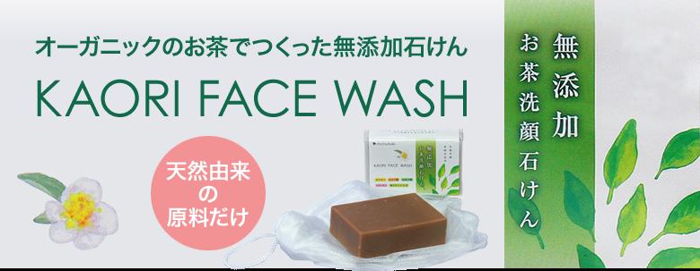 オーガニックのお茶でつくった無添加石けんKAORI FACE WASH