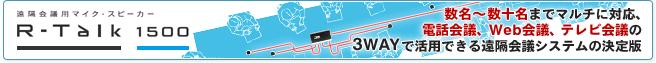 遠隔会議用マイク・スピーカー R-Talk 1500: 数名〜数十名までマルチに対応、電話会議、Web会議、テレビ会議の3WAYで活用できる遠隔会議システムの決定版