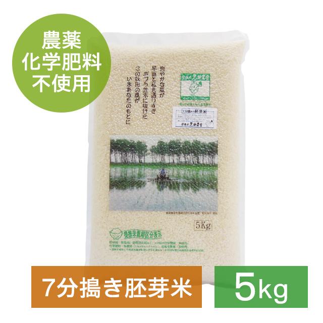 無農薬 あきたこまち 7分搗き胚芽米 5kg
