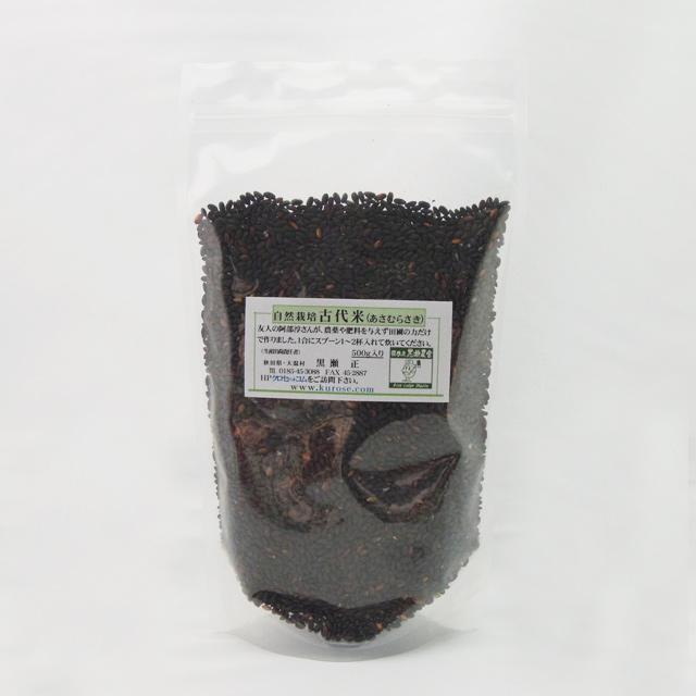 黒米(紫黒米)あさむらさき