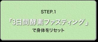 STEP1「3日間酵素ファスティング」で身体をリセット