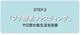 STEP1「プチ酵素ファスティング」で身体をリセット