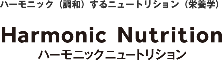 ハーモニックニュートリション Harmonic Nutrition