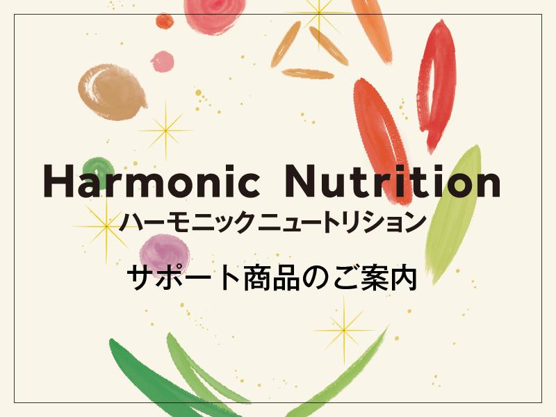 Harmonic Nutrition サポート商品のご案内