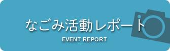 活動レポート