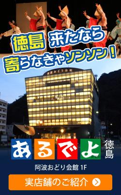 あるでよ徳島 実店舗のご紹介はこちら