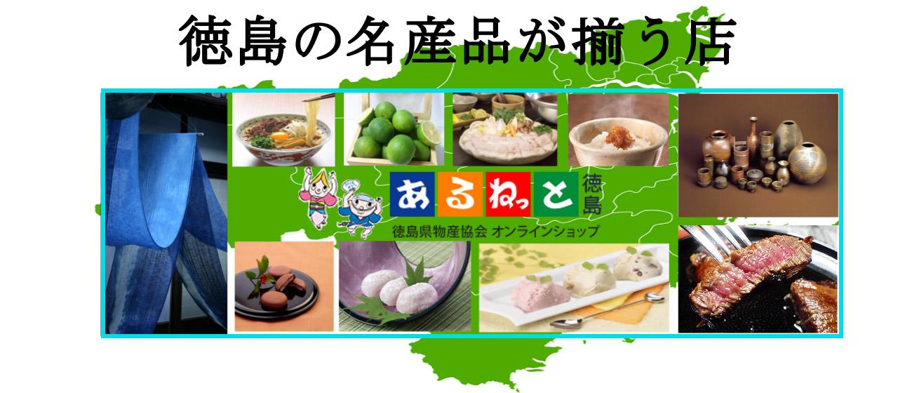 徳島の名産品が揃う店「徳島県物産協会・あるねっと徳島」