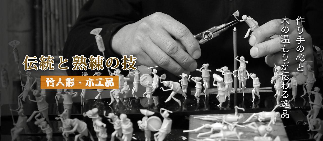 竹人形・木工品