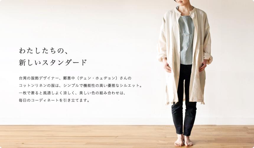 画像 : 台湾の服飾デザイナー、...