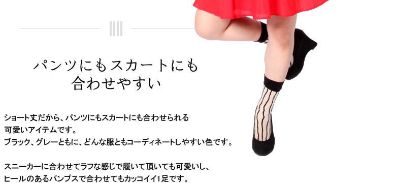 パンツにもスカートにも合わせやすいソックスです。