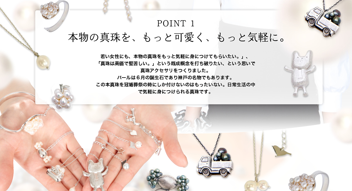 本物の真珠をもっと可愛く、もっと気軽に。