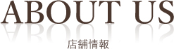 ABOUT US 店舗情報