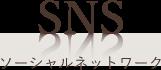SNS ソーシャルネットワーク