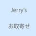 �������  Jerry's
