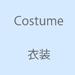 �ե����奢�������Ȱ���  Skate Costume