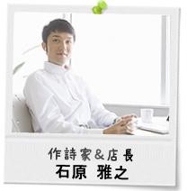 作詩家&店長 弓削幸加
