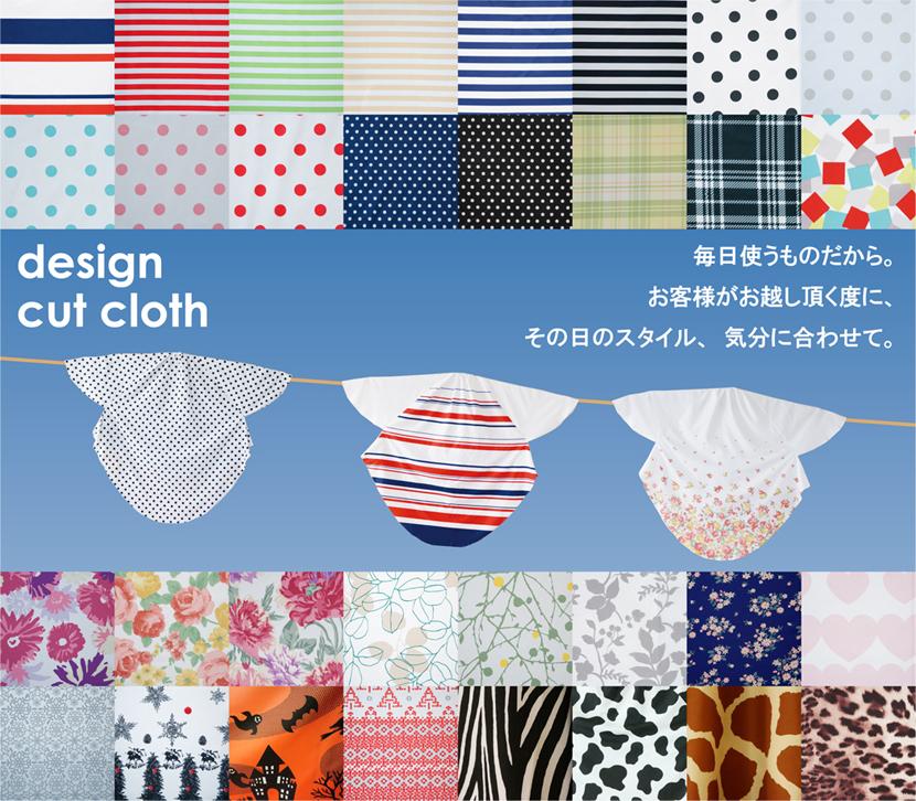 design cut cloth - 毎日使うものだから。お客様がお越し頂く度に、その日のスタイル、気分に合わせて。