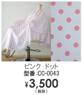 ピンク ドット