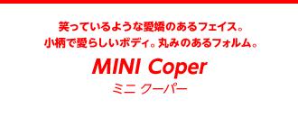 ミニクーパー