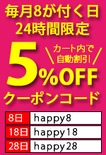 毎月8の付く日はハッピーDAY全品5%OFF
