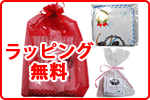 ラッピング無料