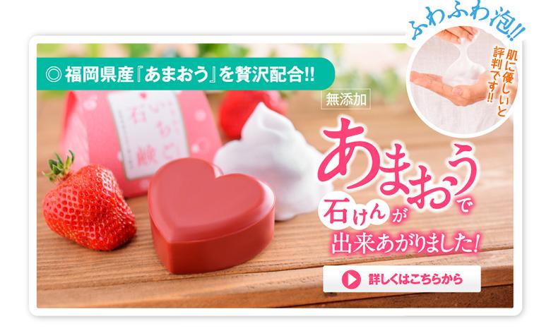 あまおういちご石鹸 70g(箱入)