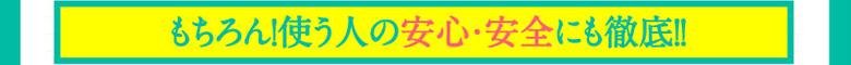 もちろん!使う人の安心・安全にも徹底!!