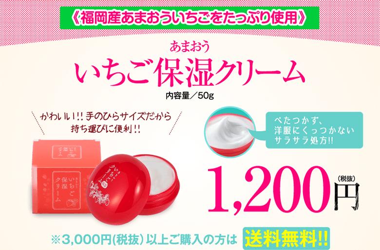 福岡産あまおういちごをたっぷり使用 内容量/50g 1,200円(税抜)