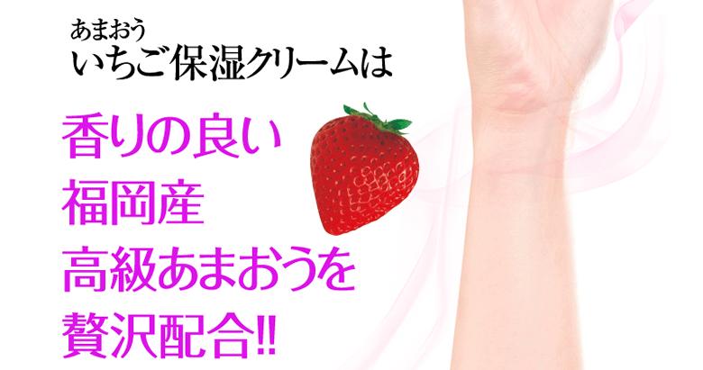 あまおういちご保湿クリームは香りの良い福岡産高級あまおうを贅沢配合!!