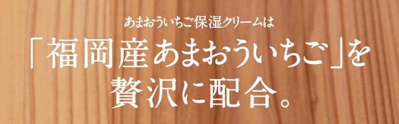 あまおういちご保湿クリームは「福岡産あまおういちご」を贅沢に配合。