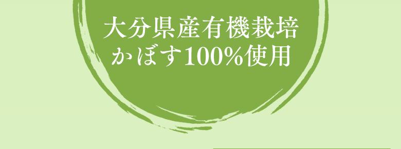 大分県産有機栽培 かぼす100%使用