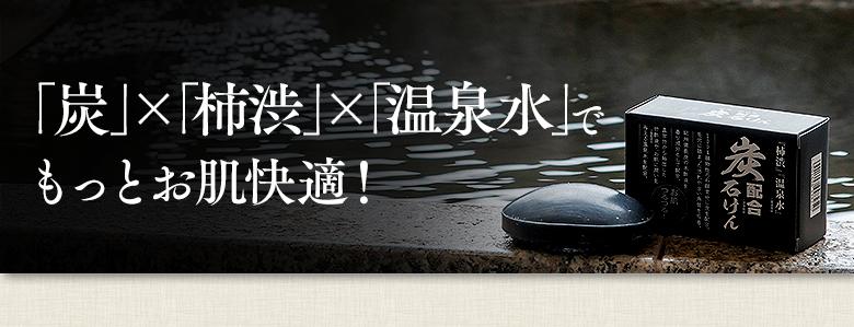 「炭」×「柿渋」×「温泉水」でもっとお肌快適!