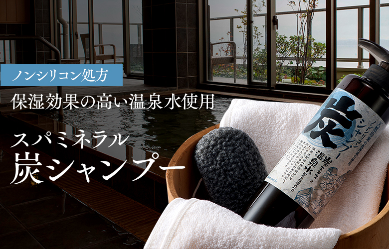 ノンシリコン処方。保湿効果の高い温泉水使用。「スパミネラル炭シャンプー」