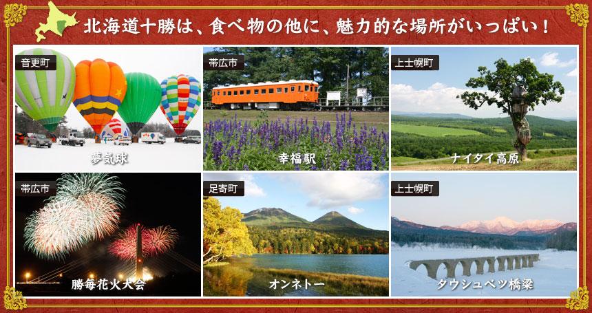 北海道十勝の観光地
