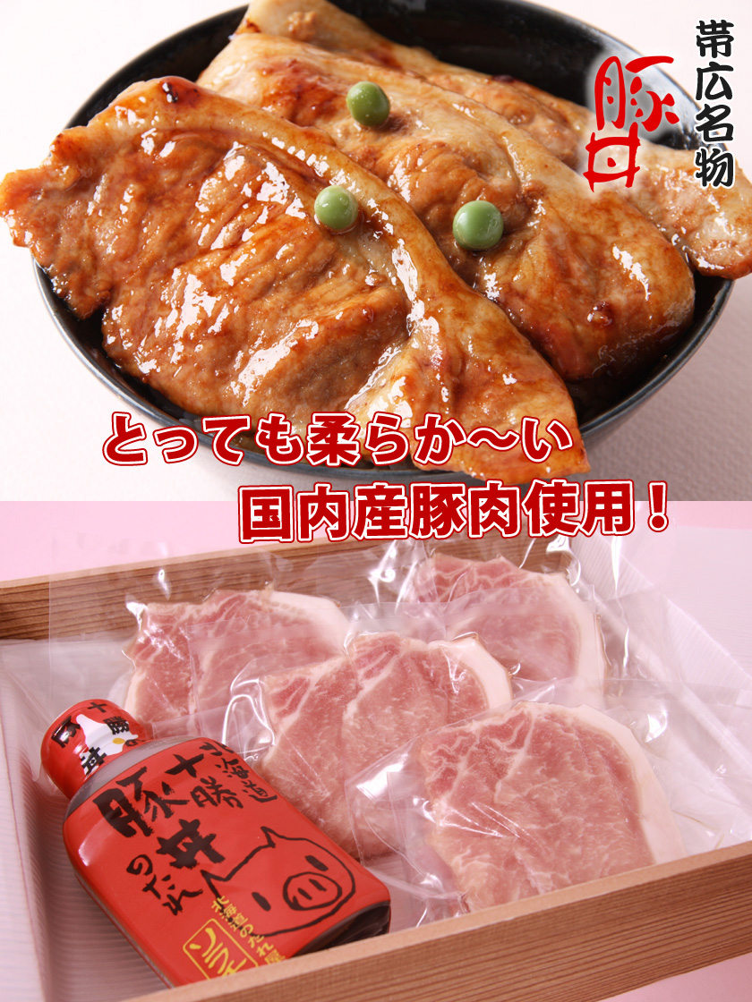 十勝豚丼セット