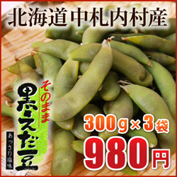 黒枝豆3セット