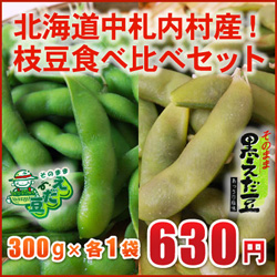 枝豆食べ比べセット