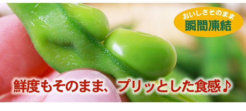プリッとした枝豆