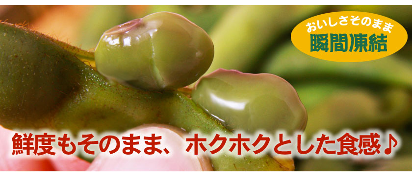 ホクホクとした枝豆