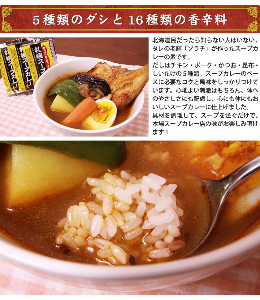 スープカレーの素