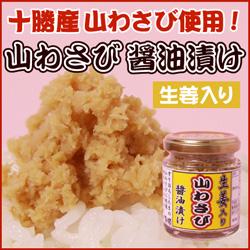 山わさび醤油漬け(生姜入り)