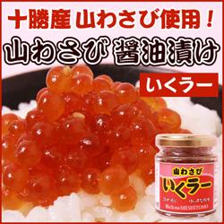山わさび醤油漬け(いくら入り)