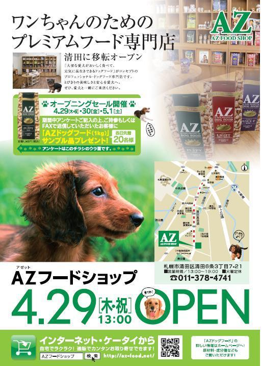 愛犬のためのプレミアムフード専門店が札幌市清田区にオープンします