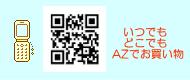 モバイルAZフードショップ