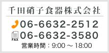 千田硝子食器株式会社