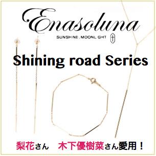 Enasoluna Shining road necklace & pierced