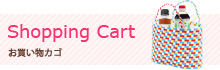 Shopping Cart - お買い物カゴ