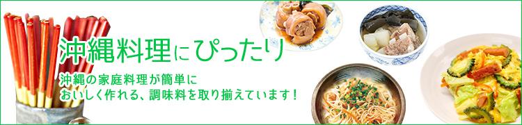 沖縄料理にぴったり
