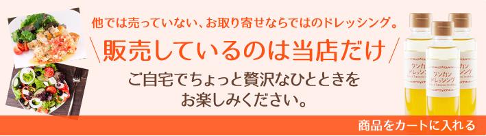 沖縄県内の有名リゾートホテルでも使われています! - タンカンドレッシング150ml 489円 (税込) 商品をカートに入れる